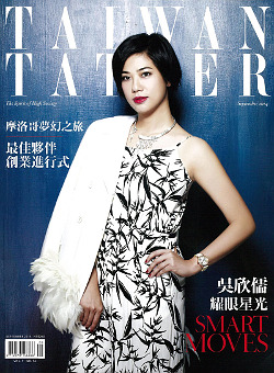 Tatler Taiwan cover thumbnail