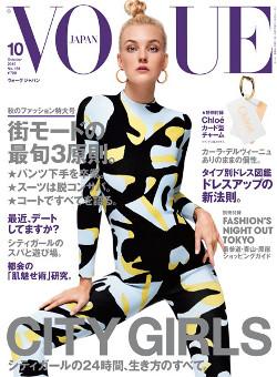 Vogue Japan cover thumbnail