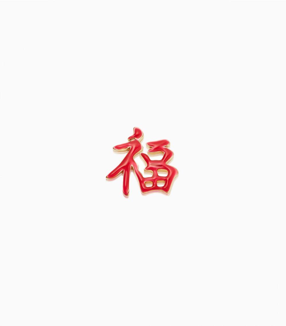 Fu - Fortune